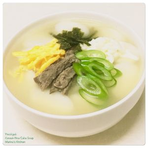 tteokguk-korean-rice-cake-soup