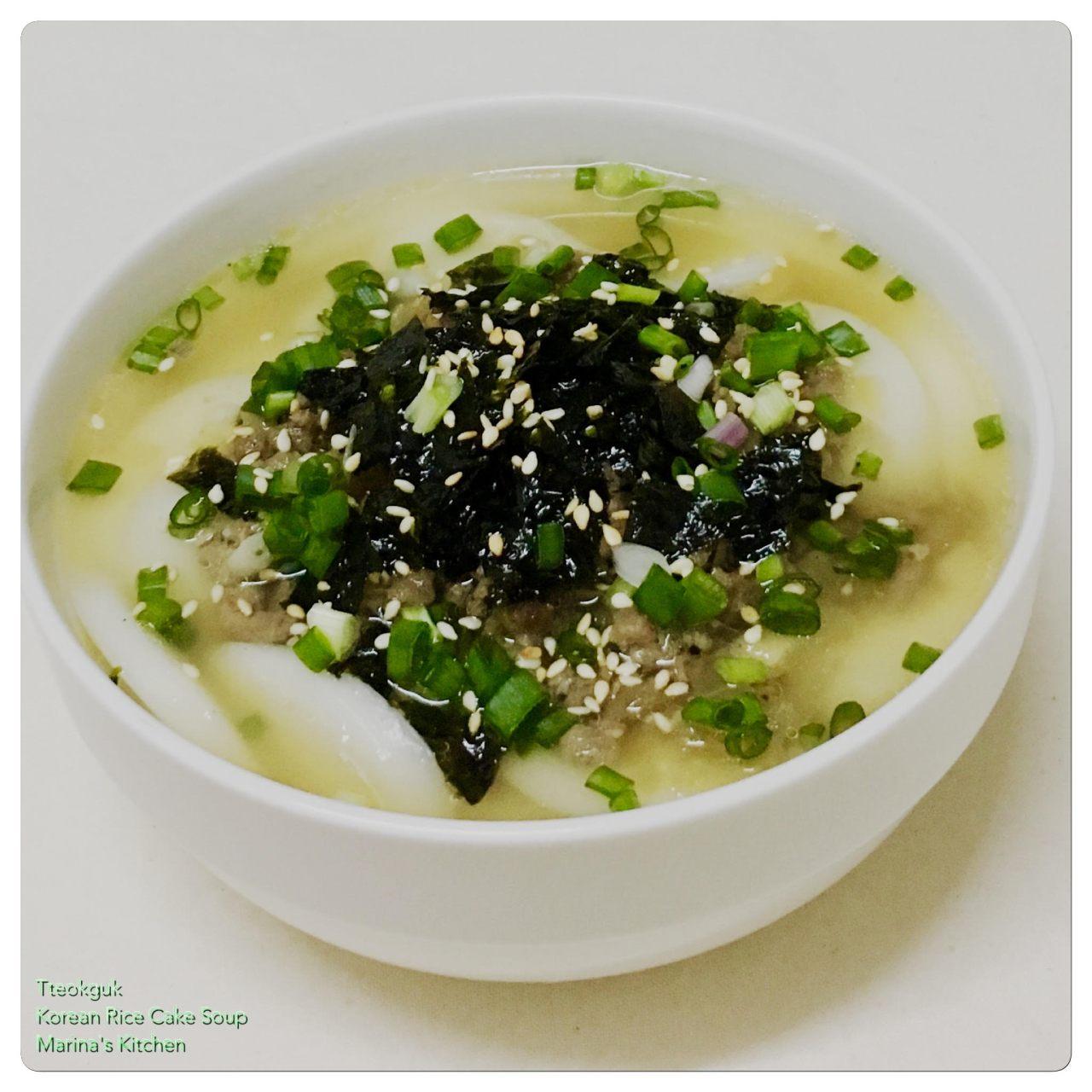 https://marinaohkitchen.wordpress.com/2017/02/09/tteokguk-korean-rice-cake-soup-2/